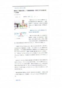 2014.9.20すみだ経済新聞掲載