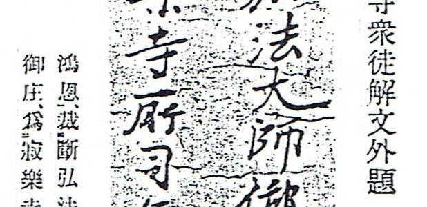 筆跡診断  源義経の天才と凡庸