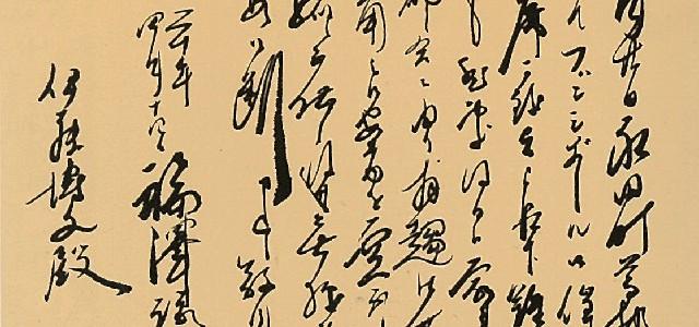 筆跡診断  福沢諭吉のつぶれ字