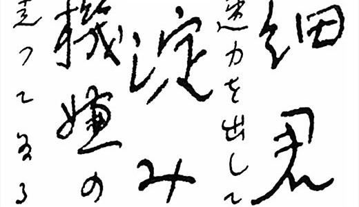 筆跡診断  比類なき二人の天才~漱石と鴎外