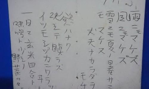 筆跡診断  宮沢賢治の清廉潔白