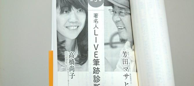高橋尚子さん対談実現の裏側