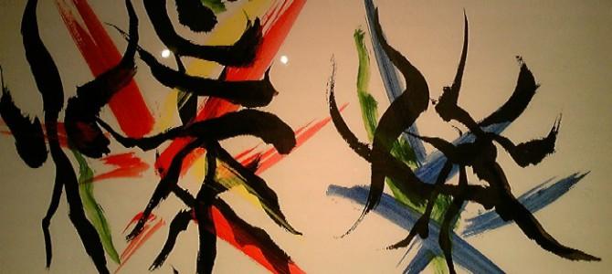 筆跡診断  岡本太郎の魂の爆発