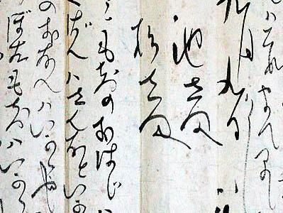 筆跡診断  坂本龍馬の「規格外」