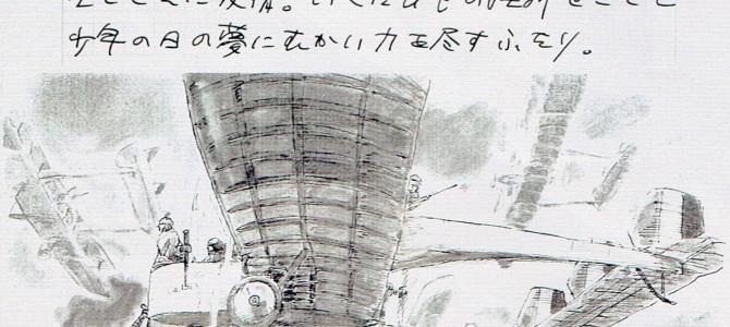 筆跡診断  宮崎駿の夢と毒と罠