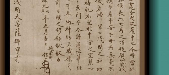 筆跡診断 武田信玄の情と無情