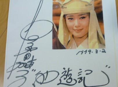 筆跡診断  夏目雅子の女性と女優