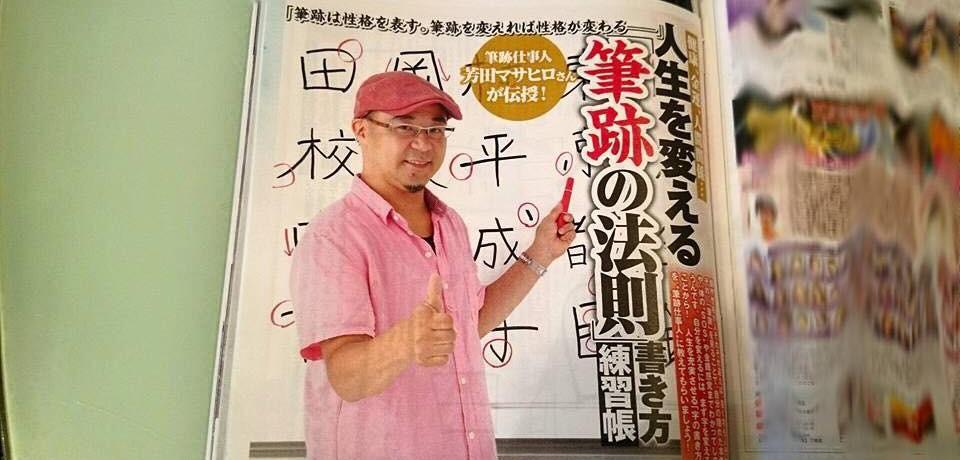 人気筆跡診断士が教える、悪い筆跡を正して、理想の自分に近づけていく方法。