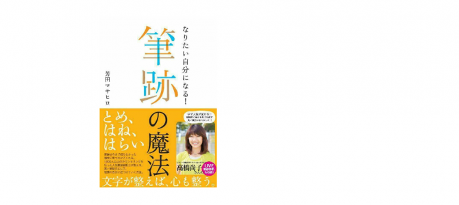 書籍『なりたい自分になる! 筆跡の魔法』絶賛発売中!