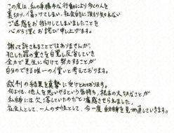 沢尻エリカ直筆謝罪文を筆跡診断