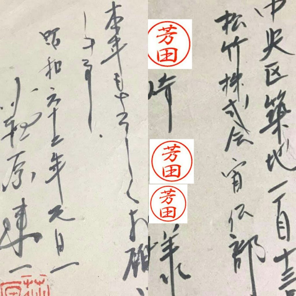 ショーケン(萩原健一)筆跡診断