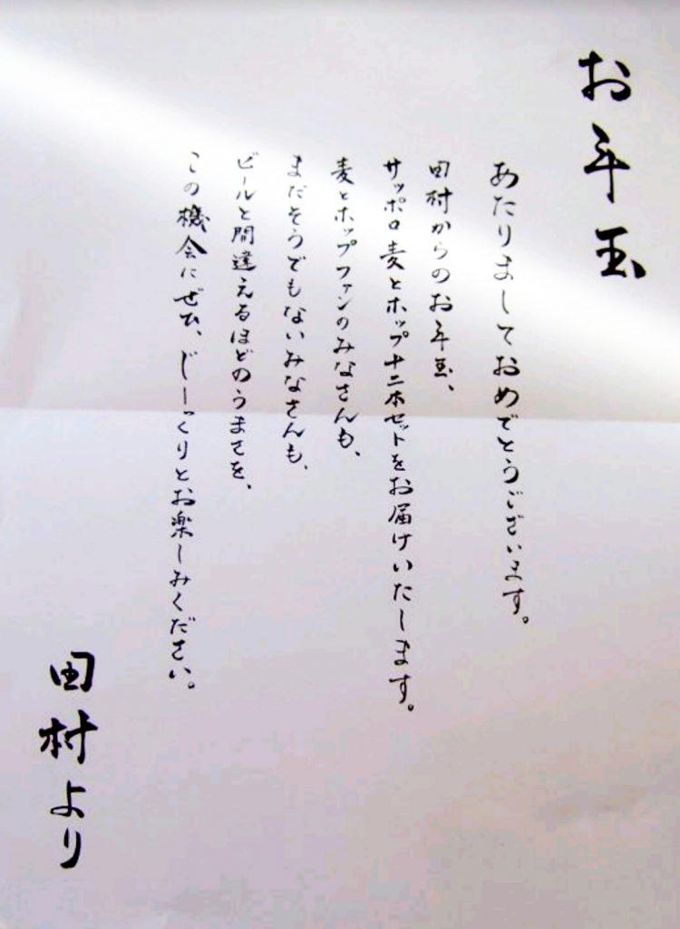 田村正和 唯一の直筆