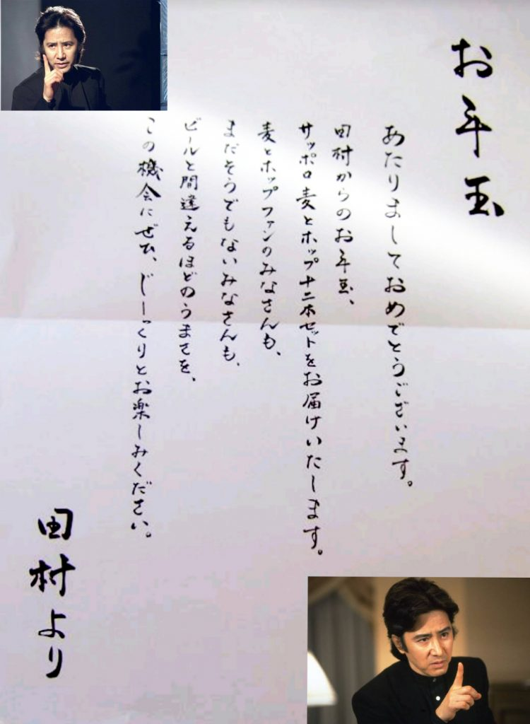 田村正和 筆跡診断