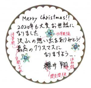 嵐・櫻井翔の筆跡診断