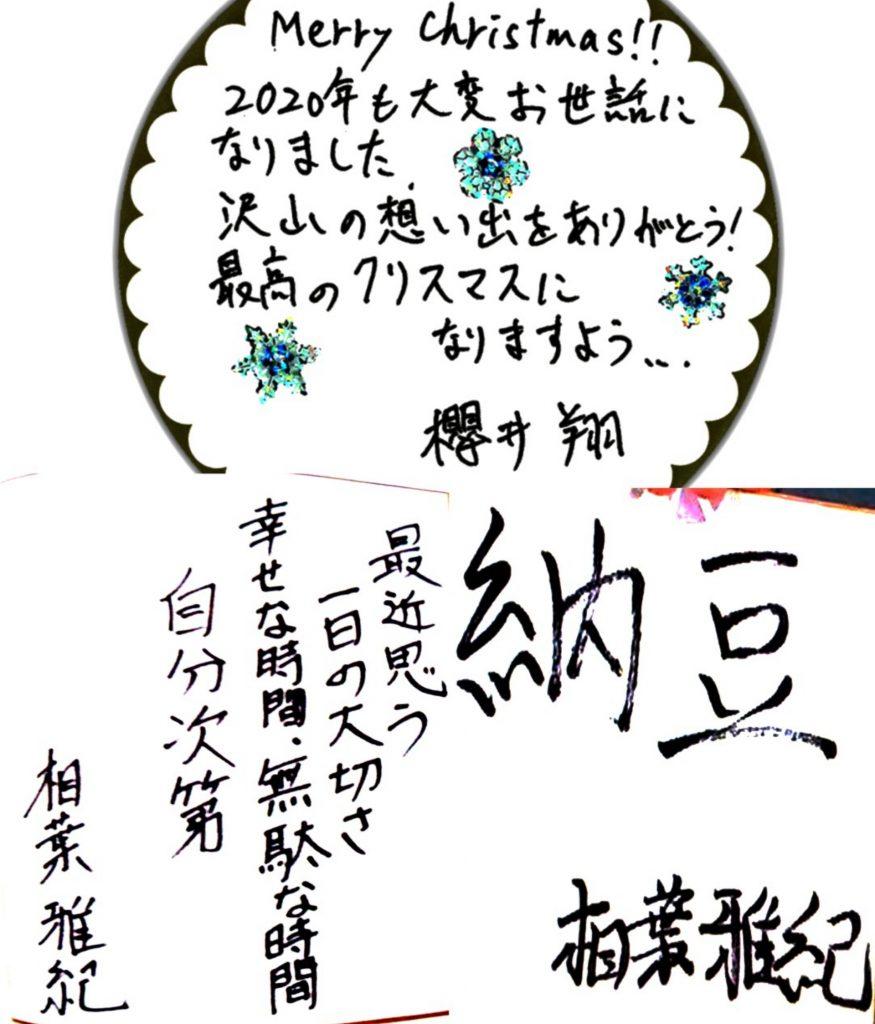嵐・相葉雅紀&櫻井翔 祝結婚♡筆跡診断