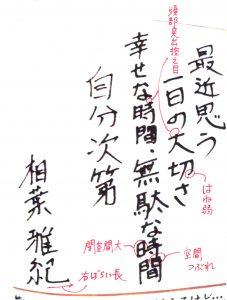 嵐・相葉雅紀の筆跡診断