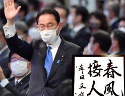 第100代という大きな節目の首相として選ばれた岸田文雄自民党新総裁の資質をを筆跡から診断する